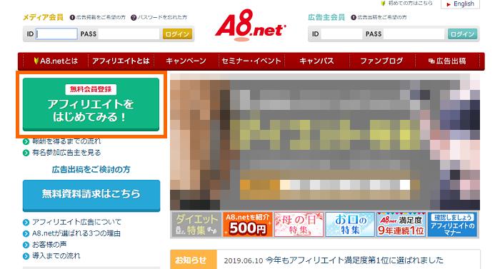A8.netの新規登録_1-01