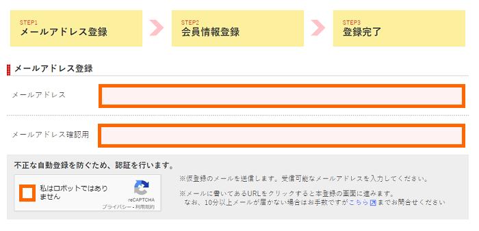 A8.netの新規登録_1-02