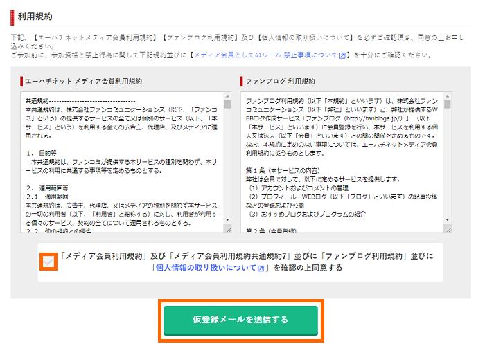 A8.netの新規登録_1-03