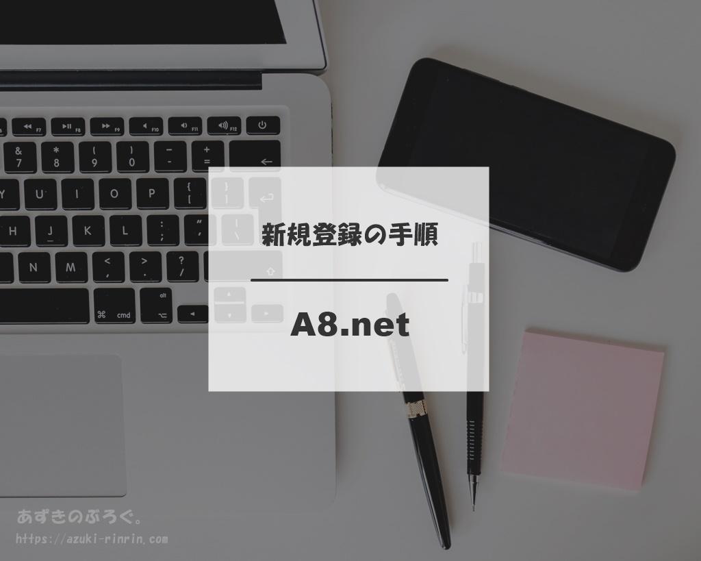 A8.netの新規登録_アイキャッチ