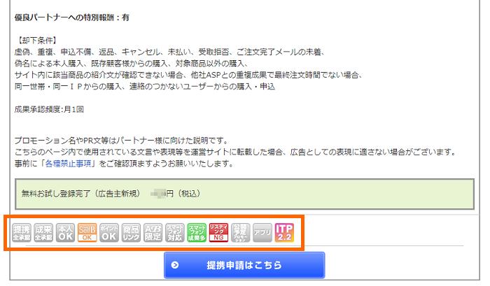 afb_プログラム提携とコード取得_1-04