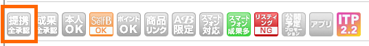 afb_プログラム提携とコード取得_1-05