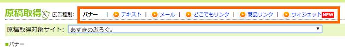 もしもアフィリエイト_プログラム提携とコード取得_3-04