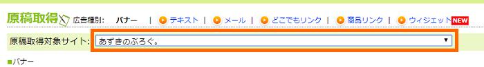 もしもアフィリエイト_プログラム提携とコード取得_3-05