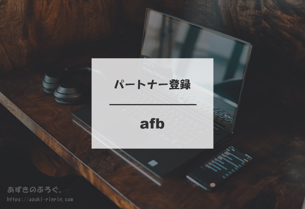 afb_新規登録_アイキャッチ