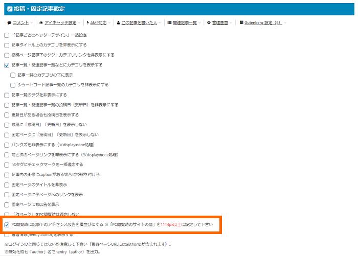 AFFINGER5_アドセンス広告を記事おわりに自動挿入_1-1-10