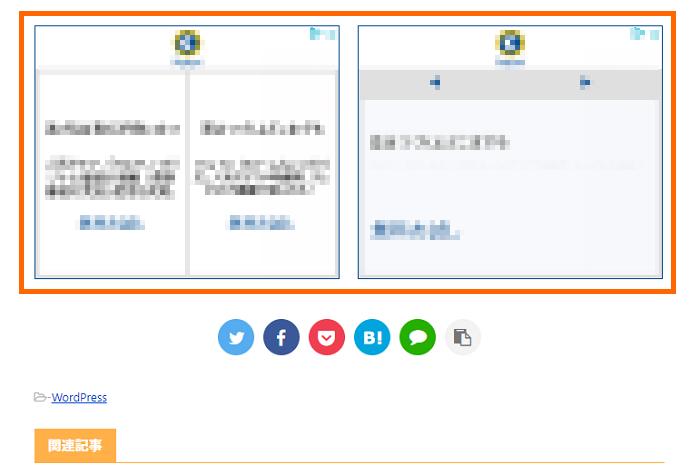 AFFINGER5_アドセンス広告を記事おわりに自動挿入_1-1-14