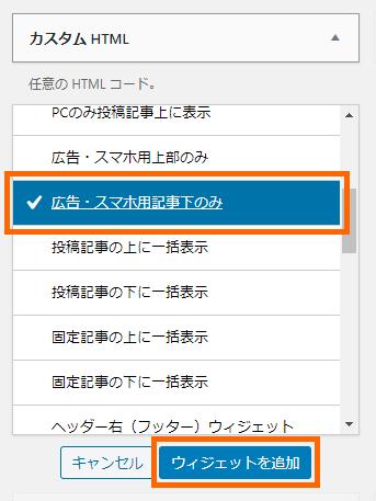 AFFINGER5_アドセンス広告を記事おわりに自動挿入_1-2-01