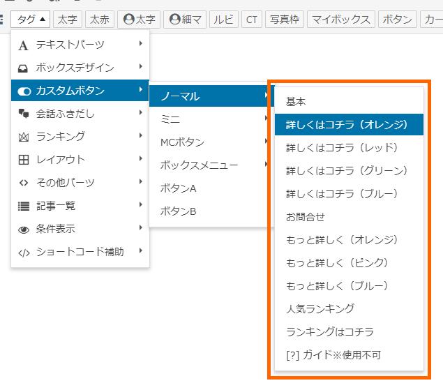 AFFINGER5_リンクのカスタムボタンの使い方_1-04