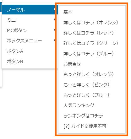 AFFINGER5_リンクのカスタムボタンの使い方_2-01