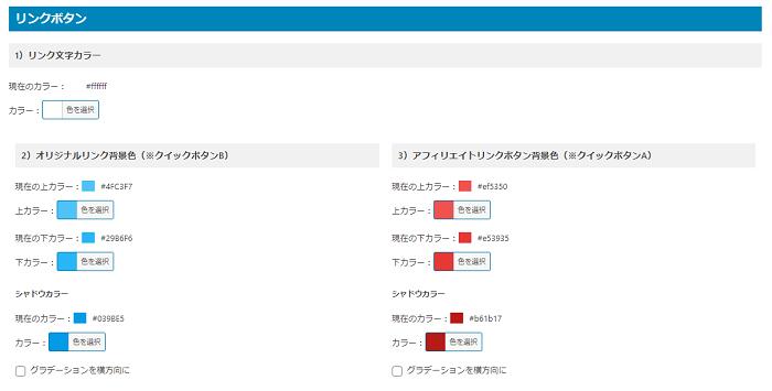 AFFINGER5_リンクボタンの色設定をカスタマイズ_1-03