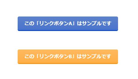 AFFINGER5_リンクボタンの色設定をカスタマイズ_1-10