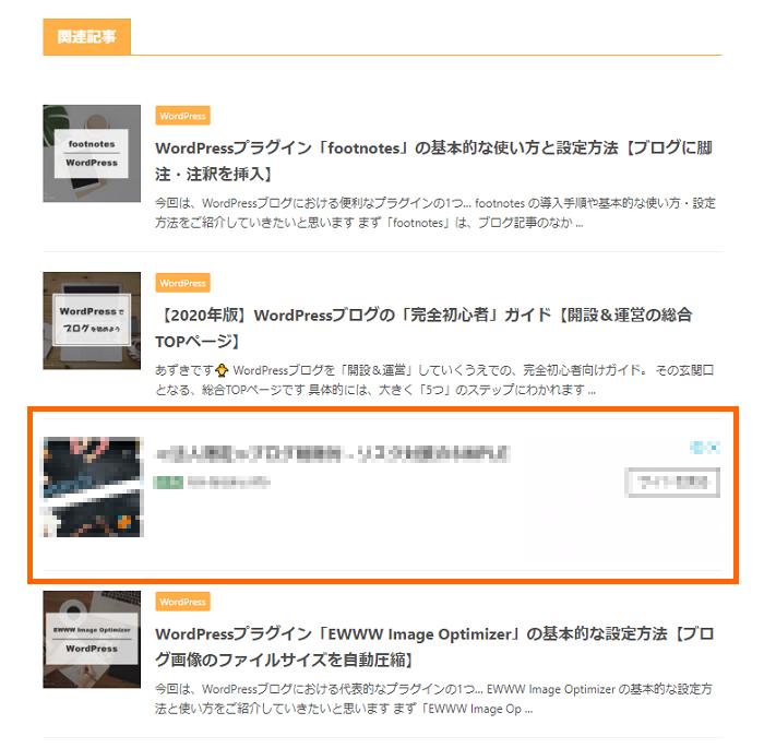 AFFINGER5_アドセンスのインフィード広告を記事一覧に挿入_3-06