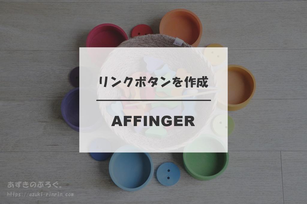 AFFINGER5_リンクボタンの使い方_アイキャッチ