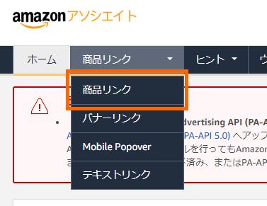 Amazonアソシエイト_コード取得の手順_1-01