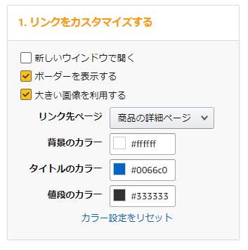 Amazonアソシエイト_コード取得の手順_1-08