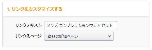 Amazonアソシエイト_コード取得の手順_1-09
