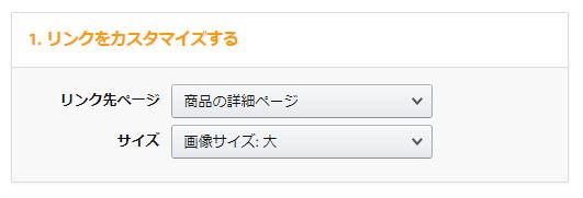 Amazonアソシエイト_コード取得の手順_1-10