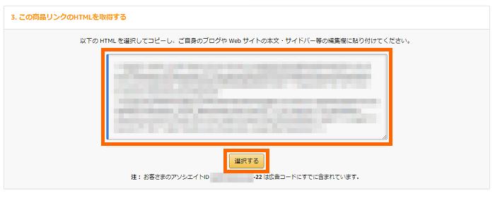 Amazonアソシエイト_コード取得の手順_1-11