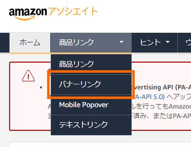 Amazonアソシエイト_コード取得の手順_2-01