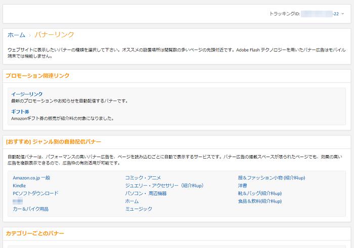 Amazonアソシエイト_コード取得の手順_2-02