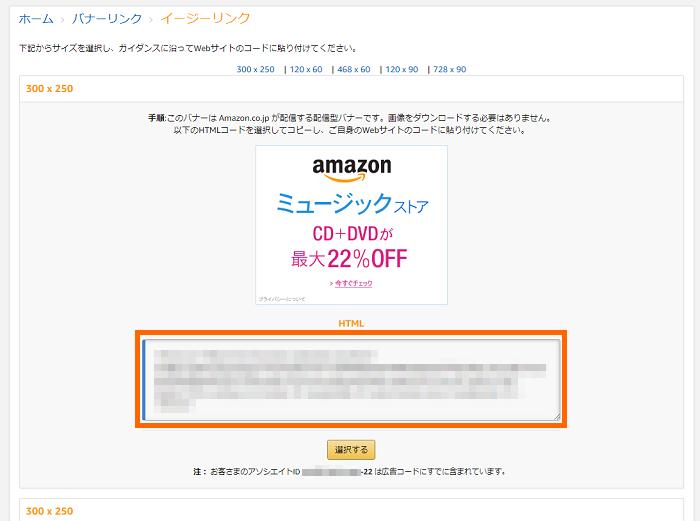 Amazonアソシエイト_コード取得の手順_2-05