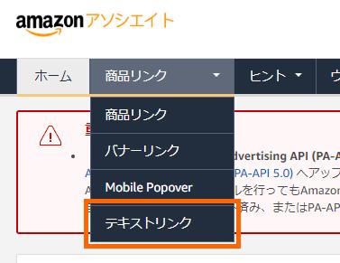 Amazonアソシエイト_コード取得の手順_3-01