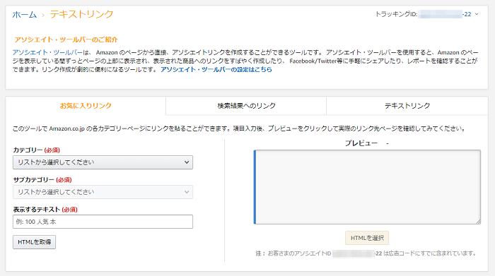 Amazonアソシエイト_コード取得の手順_3-02