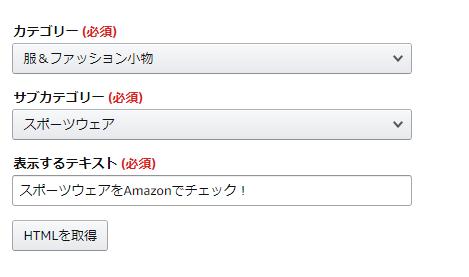 Amazonアソシエイト_コード取得の手順_3-05