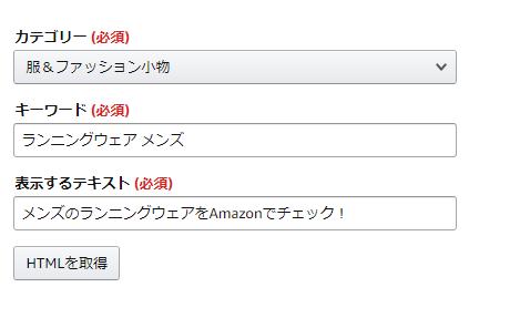 Amazonアソシエイト_コード取得の手順_3-06