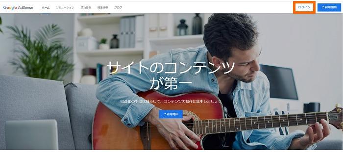 Googleアドセンスの「ディスプレイ広告」の作り方 1-01