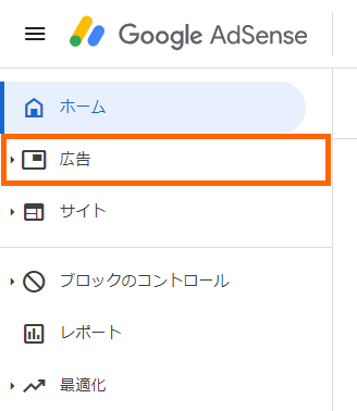 Googleアドセンスの「ディスプレイ広告」の作り方 1-02