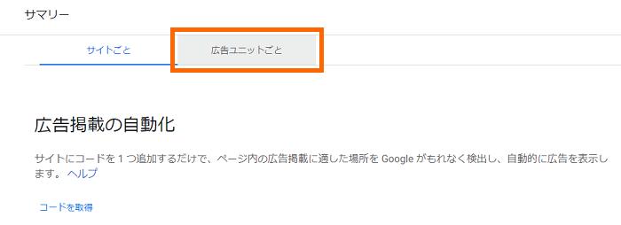 Googleアドセンスの「ディスプレイ広告」の作り方 1-03