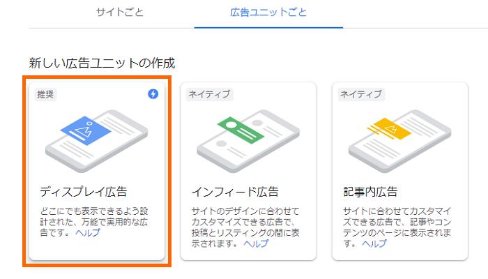 Googleアドセンスの「ディスプレイ広告」の作り方 1-04