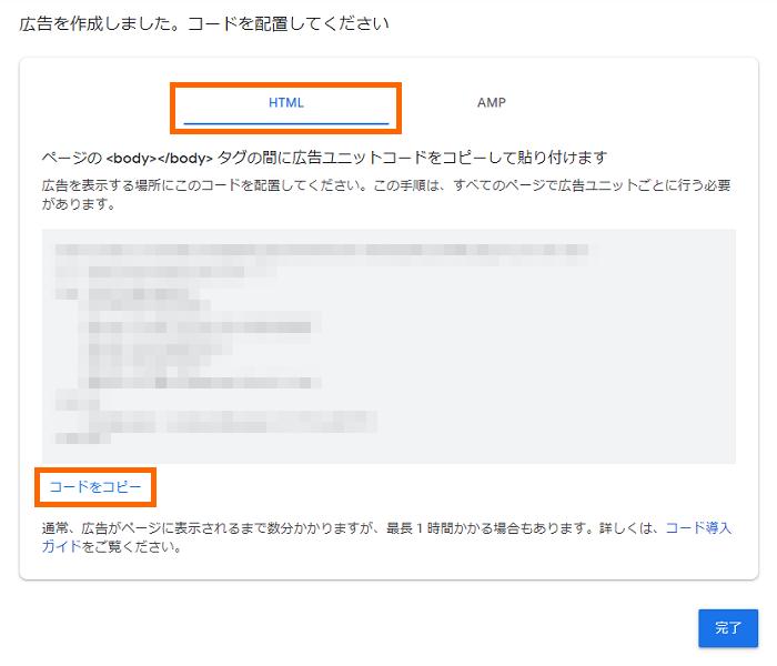 Googleアドセンスの「ディスプレイ広告」の作り方 1-10