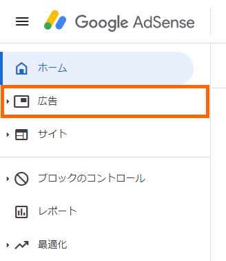 Googleアドセンス「インフィード広告」の作り方 1-02
