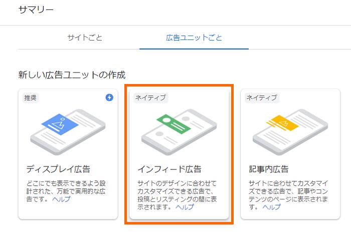 Googleアドセンス「インフィード広告」の作り方 1-04