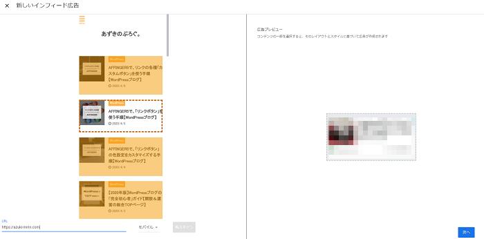 Googleアドセンス「インフィード広告」の作り方 1-10