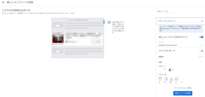 Googleアドセンス「インフィード広告」の作り方 1-13