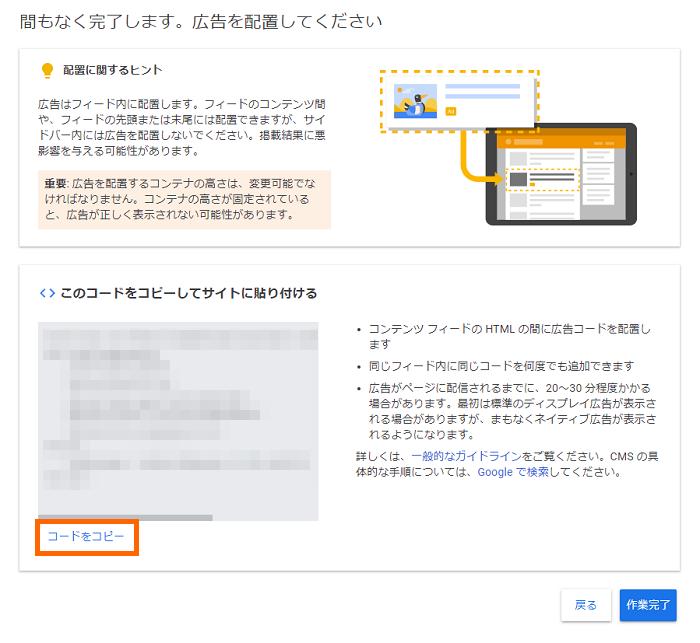 Googleアドセンス「インフィード広告」の作り方 1-18