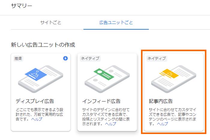 Googleアドセンス「記事内広告」の作り方 1-1-04