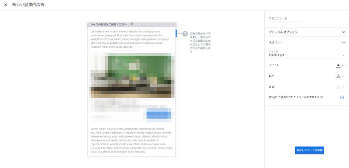 Googleアドセンス「記事内広告」の作り方 1-1-05