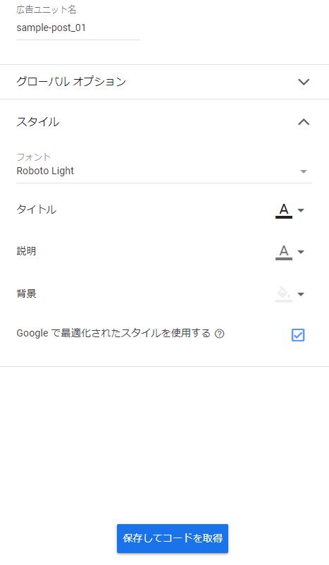 Googleアドセンス「記事内広告」の作り方 1-1-08