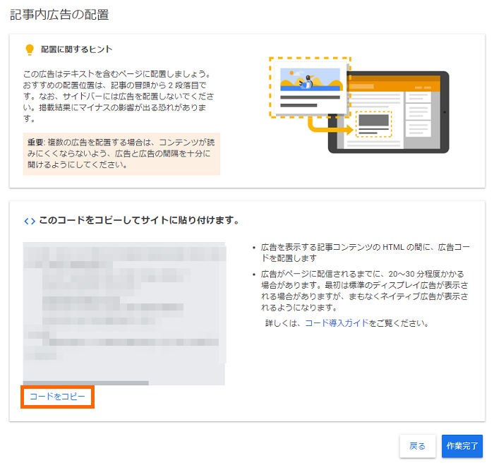 Googleアドセンス「記事内広告」の作り方 1-1-14