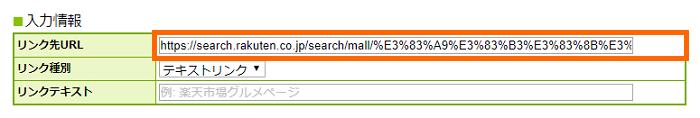 もしもアフィリエイト_商品リンク&どこでもリンクの使い方_2-08
