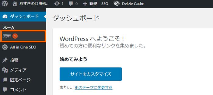 WordPress本体のアップデート_2-01