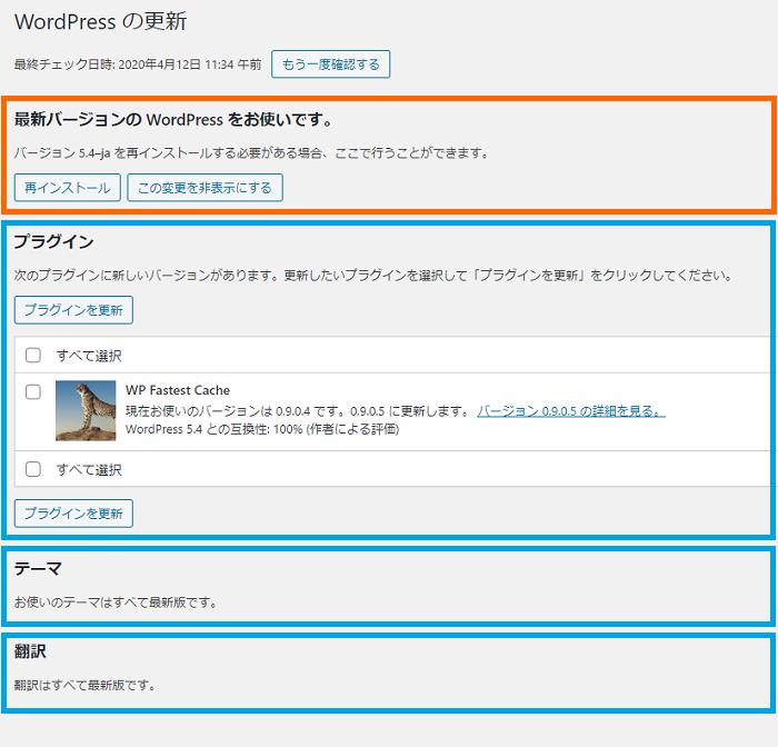 WordPress本体のアップデート_2-02