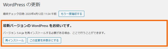WordPress本体のアップデート_2-03