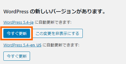 WordPress本体のアップデート_2-05