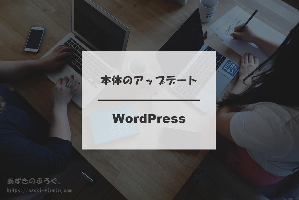 WordPress本体のアップデート_アイキャッチ